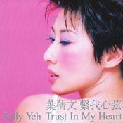 Trust In My Heart Songs