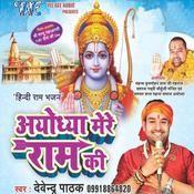 Ayodhya Mere Ram Ki Songs