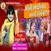 Maro Bhaiband Banyo Var Raja Songs