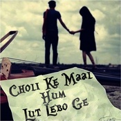 Choli Ke Maal Hum Lut Lebo Ge Songs