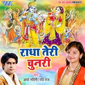 Radha Teri Chunari Ashish Verma Full Song