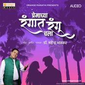 Premachya Rangat Rangu Chala Dr. Mahendra Bhaskar Full Song