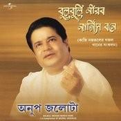 Bulbuli Neerab Nargis Bone Songs