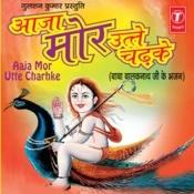Teriyan Dhumma Baba Song