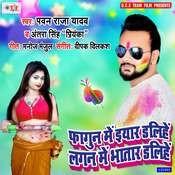 Fagun Me Eyar Dalihe Tabe Lagan Me Bhatar Dalihe Song