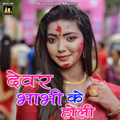 Sainya Holi Mein Ghare Aaja Song