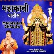 Mahakali Chalisa Song
