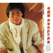 Back To Black Series Zai Jian Ye Xu Bu Zai Hui Songs