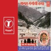 Manas Gangotri (Part.3) Songs