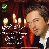Asr El Sho' Songs
