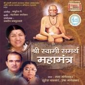 Shri Swami Samarth Mahamantra Songs