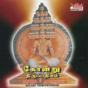 Sotruoonai Vedhien (Namasivaya Thirupathigam) Song