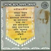 Chokher Jale Laglo Joar Songs