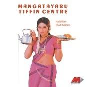 Mangatayaru Tiffin Centre Songs