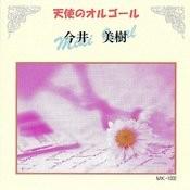 Miki Imai Songs