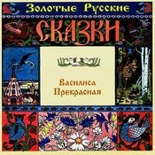 Golden Russian Tales. Vasilisa Prekrasnaja Songs