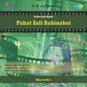 Uthi Re Uthi Pahat Zali - Lata Mangeshkar Song