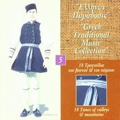 17 Tragoudia Tou Vounou & Tou Kabou - 17 Tunes Of Valleys And Mountains(Greek Traditional Music Collection) Songs
