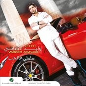 Salemli Al Hob Songs