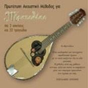 How To Learn Mandolin Songs