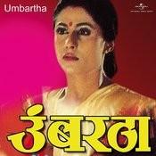 Ganjlya Othas Majhya Song