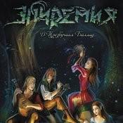 V Trezvuchiyakh Ballad Songs