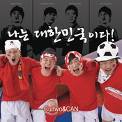 I Am Korea! Song