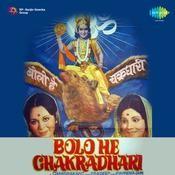 Bolo He Chakradhari Songs