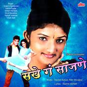 Bhetit Tuzya Ga Jeev Maza Guntala Song