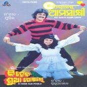 Aei Aakhi Aama Sakhi Songs