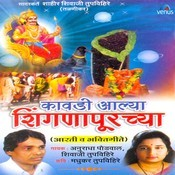 Kavadi Aalya Shinganapurchya Songs