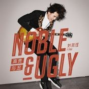 Noble & Ugly Song