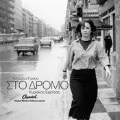 Sto Dromo (2014 Reissue) Songs