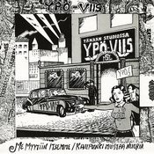 Me Myytiin Itsemme (2-Track Single) Songs