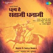 Dhanya Te Santaji Dhanaji Songs