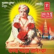 Sakha Majha Gyaneshwar (Keertan) Songs