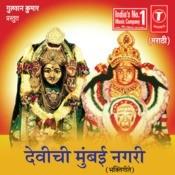 Katha Hi Mumba Devichi Song