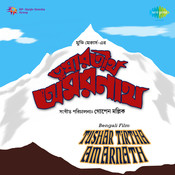 Tushartirtha Amarnath Songs