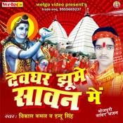 Bhangiya Dhatura Bhola Song