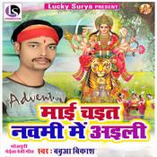 Maai Chait Navmi Me Aaeeli Songs