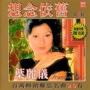 Shuo Bu Chu De Kuai Huo Song