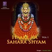 Khatu Shyam Nit Japiye Song