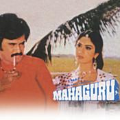 Mahaguru Songs