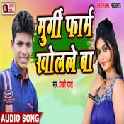 Murgi Farm Kholale Ba Song