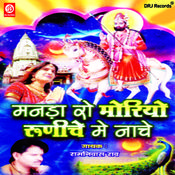 Thane Ramdev Kar Rakhu Song