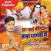 Jhar Jaee Fesiyal Baba Dhamwa Me Anand Moreya Full Mp3 Song