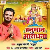 Rahul Tiwari Songs Download: Rahul Tiwari Hit MP3 New Songs
