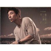 Qian Cheng Jin Xiu (Shi Qi Sui De Tian Keng) Song