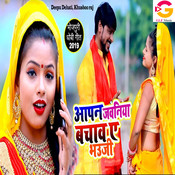 Aapn Jawaniya Bachawa A Bhauji Song