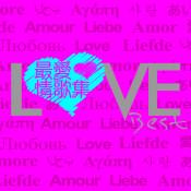 Love Best Songs